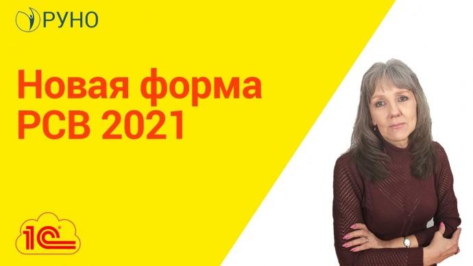 ПБУ: Новая форма РСВ 2021 I Ботова Елена Витальевна. РУНО - видео