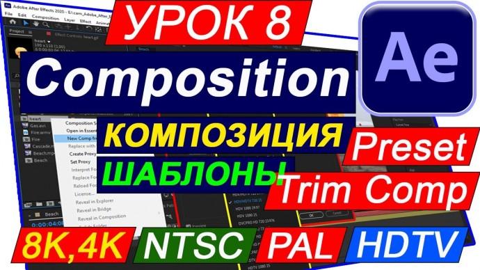 Графика: Composition | Композиция After Effects