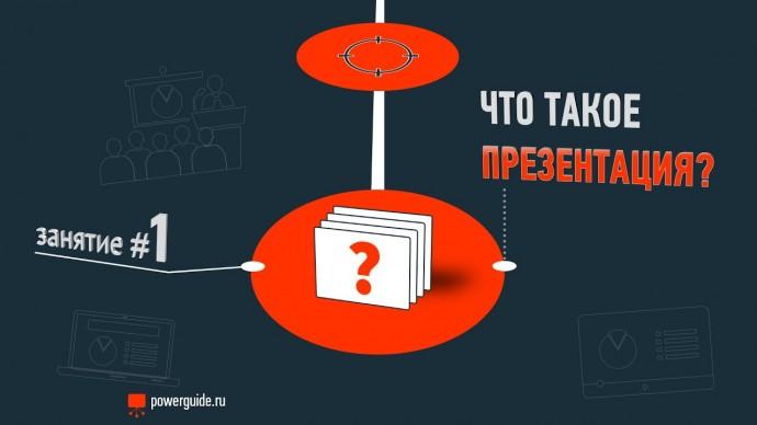 Графика: Что такое презентация? (1/11, курс PowerGuide.ru) - видео