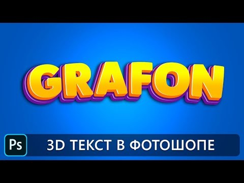 Графика: УРОКИ ФОТОШОПА   3D ТЕКСТ В ФОТОШОПЕ - видео