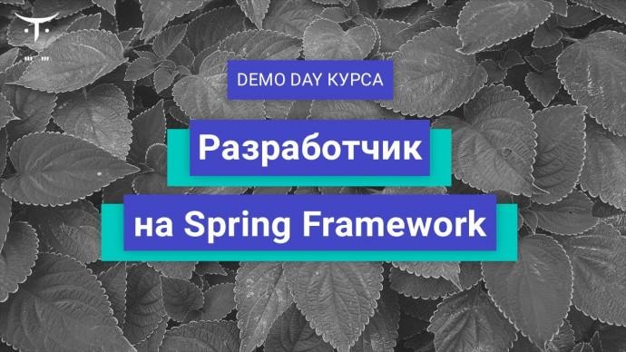 OTUS: Demo Day курса «Разработчик на Spring Framework» - видео