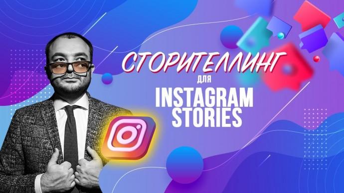 Копирайтер: Сторителлинг в Instagram Stories: схема, секреты, приемы - видео