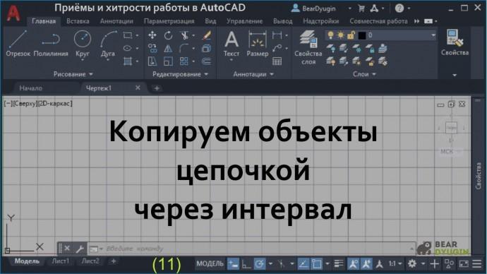 Графика: Копирование объектов через интервал. AutOCAD - видео