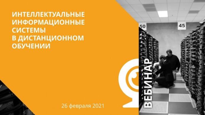 IPR MEDIA: Интеллектуальные информационные системы в дистанционном обучении - видео