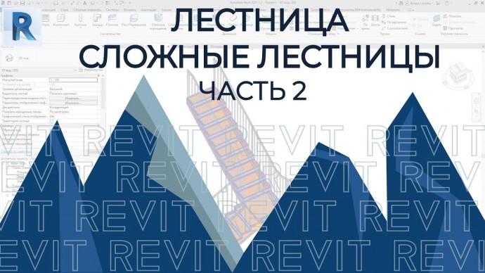 Графика: REVIT. Учимся строить любые сложные лестницы! - видео
