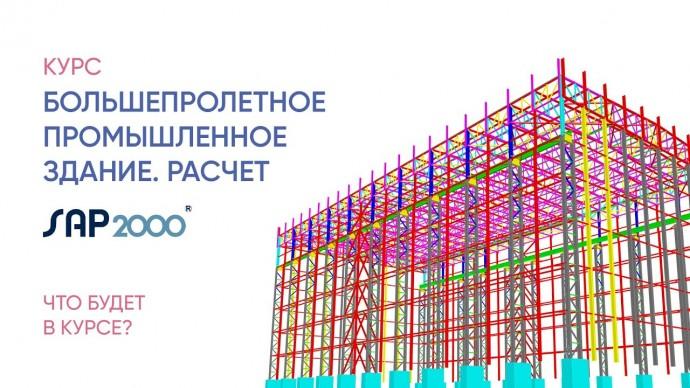 """Графика: Обзор курса """"Большепролетное промышленное здание. Расчет"""" - видео"""