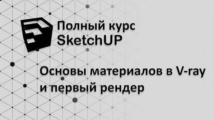Графика: Полный курс по SketchUp - настройка материалов Vray и первый рендер - видео