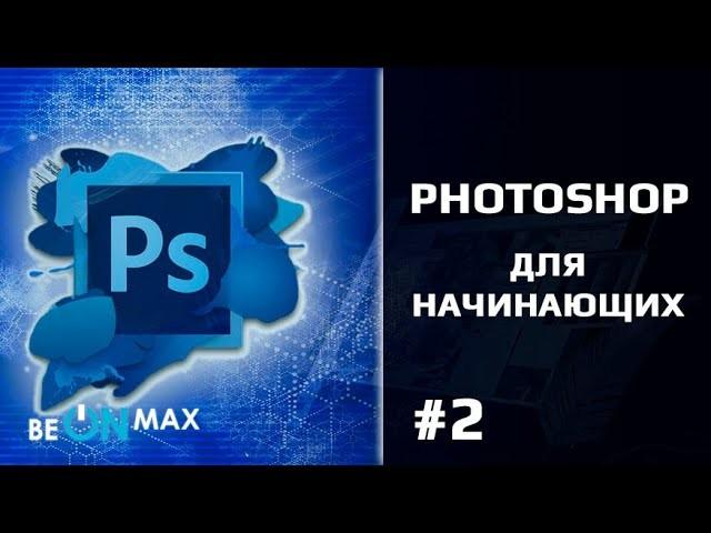 Графика: PHOTOSHOP для начинающих Урок #2. Системные требования - видео