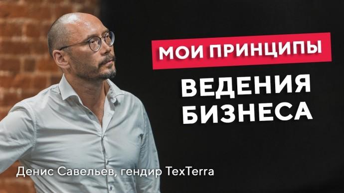 TexTerra: Как вести бизнес: 7 принципов от Дениса Савельева, гендира «Текстерры» - видео