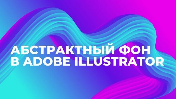 Графика: Абстрактный фон в Adobe Illustrator - видео