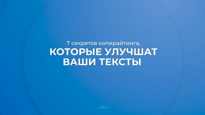 Копирайтер: Интернет курс обучения «Копирайтер» - 7 советов копирайтинга, которые улучшат ваши текст
