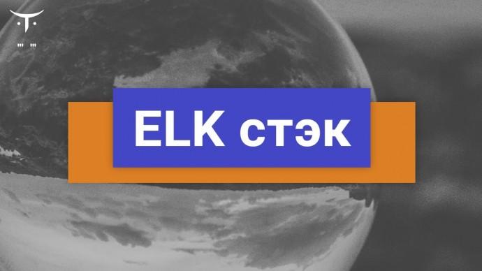OTUS: Демо-занятие курса «Мониторинг и логирование: Zabbix, Prometheus, ELK» - видео -