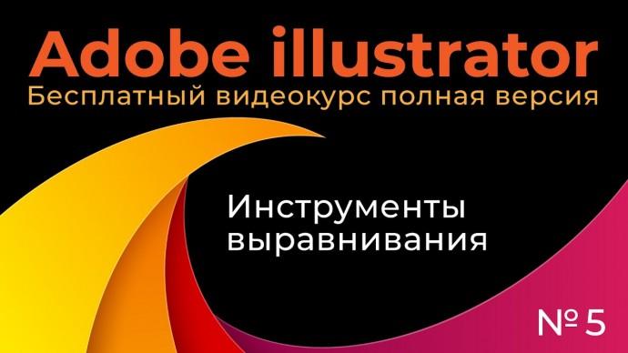 Графика: Adobe Illustrator Полный курс №5 Инструменты выравнивания - видео