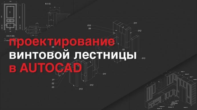 Графика: винтовая лестница - видео