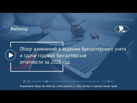 AO Reestr: обзор изменений в ведении бухгалтерского учета и сдачи годовой бухгалтерской отчетности з