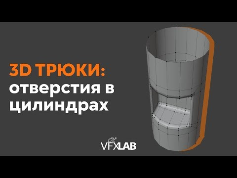 Графика: VFXLAB || 3D ТРЮКИ. ОТВЕРСТИЯ В ЦИЛИНДРАХ. - видео