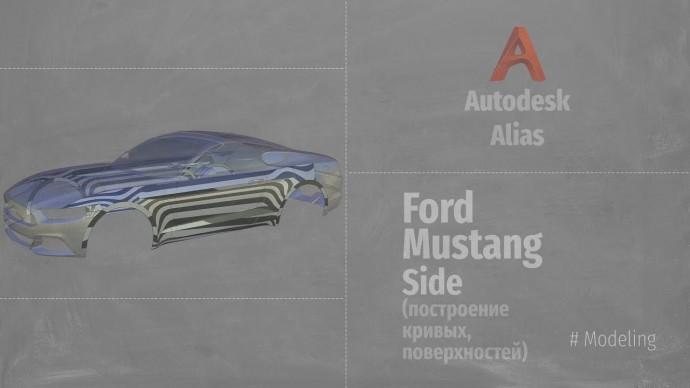 Графика: Autodesk Alias. Modeling. Ford Mustang Side (Построение кривых, поверхностей) RUS. - видео