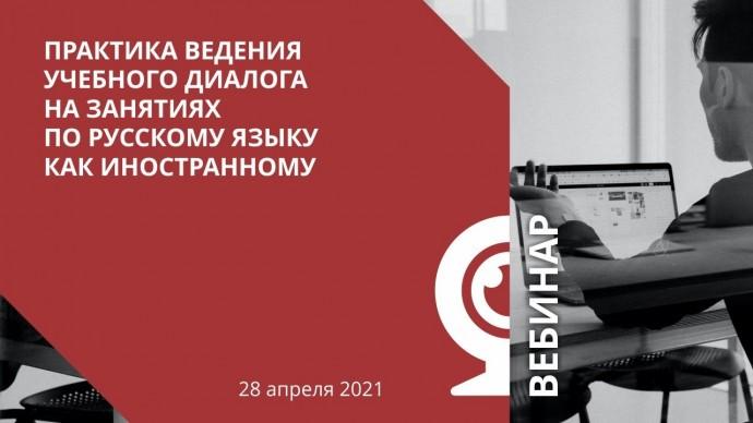 IPR MEDIA: Практика ведения учебного диалога на занятиях по русскому языку как иностранному - видео