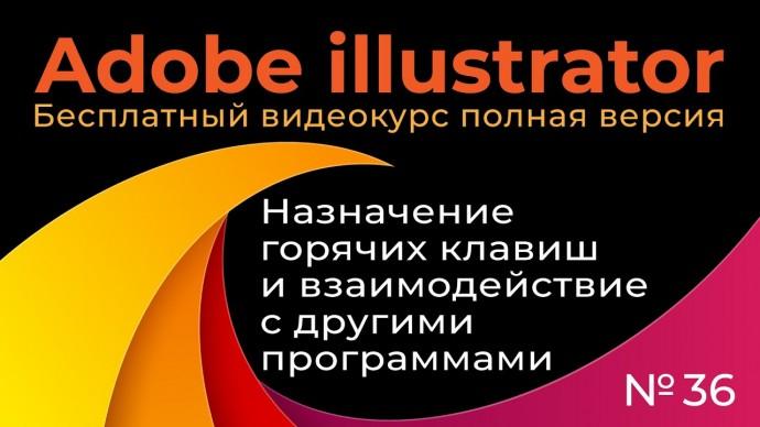 Графика: Adobe Illustrator Полный курс №36 Назначение горячих клавиш и взаимодействие с другими прог