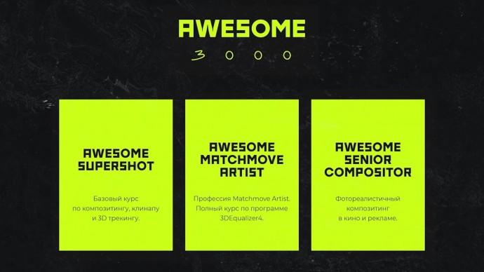 Графика: Курсы по компьютерной графике AWESOME 3000 [12+] - видео