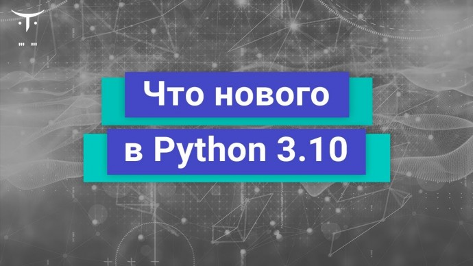 OTUS: Демо занятие курса «Python Developer Professional» - видео