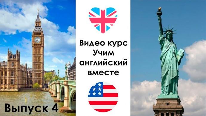 Английский язык: Видео курс Учим английский вместе. Выпуск 4. Текст для многократного прослушивания