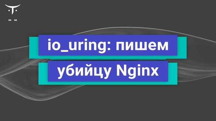 OTUS: Демо-занятие курса «Программист С» - видео -