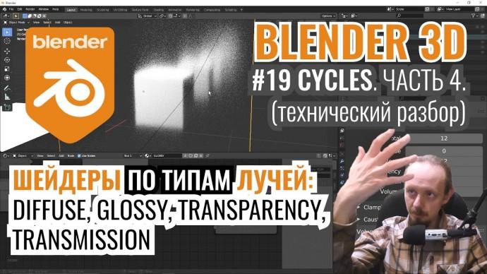 Графика: Blender 3D ► 19. Рендер в Cycles. Часть 4. - видео