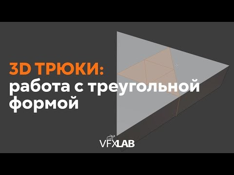 Графика: VFXLAB    3D ТРЮКИ. РАБОТА С ТРЕУГОЛЬНОЙ ФОРМОЙ. - видео