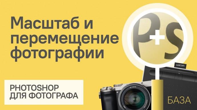 Графика: КУРС PHOTOSHOP #3   Масштаб и перемещение фотографии - видео