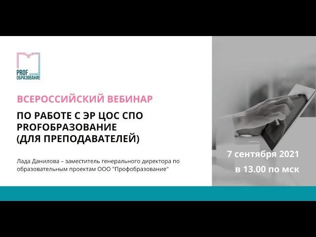 IPR MEDIA: Всероссийский вебинар по работе с ЭР ЦОС СПО Profобразование - видео