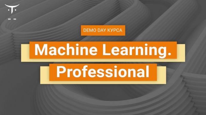 OTUS: Demo Day курса «Machine Learning. Professional» - видео -