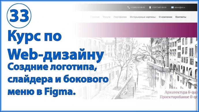 Создаем логотип, слайдер и боковое меню в Figma. Реализация реального проекта дизайна
