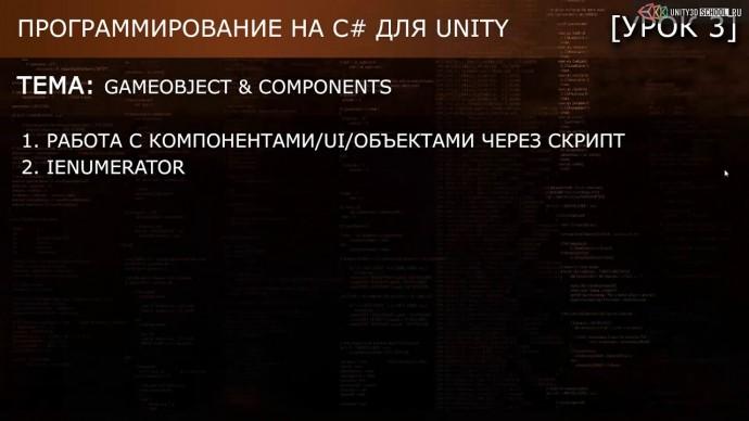 C#: Программирование на C# для Unity - урок 3 (спу). - видео