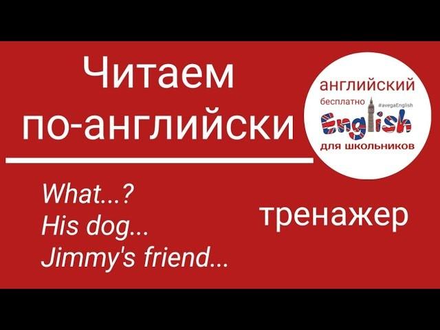 Английский язык: Читаем по-английски. Тренажёр для начинающих - видео