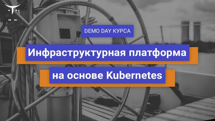 OTUS: Demo Day курса «Инфраструктурная платформа на основе Kubernetes» - видео