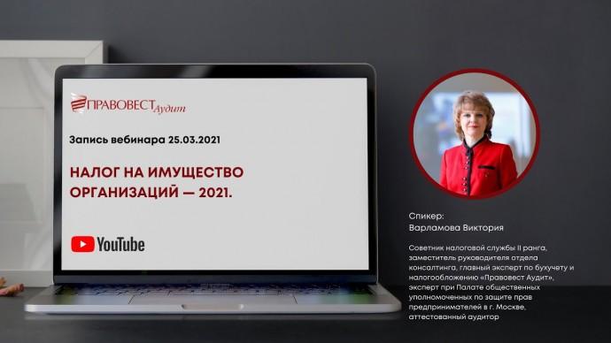 ПБУ: Запись вебинара: Налог на имущество организаций 2021 - видео