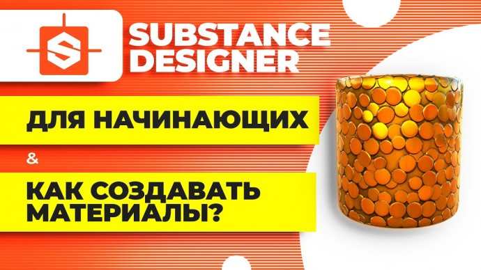 Графика: Substance Designer уроки для начинающих ► Как создавать материалы на примере монет - видео