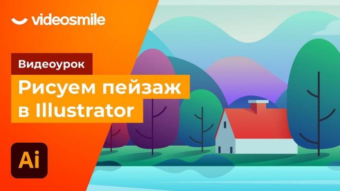 Графика: Красивый пейзаж в Adobe Illustrator - видео