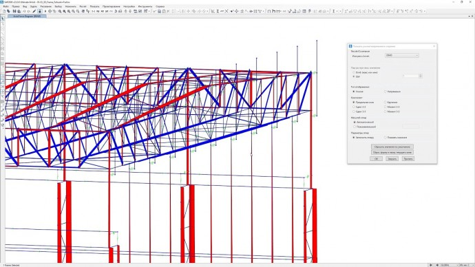 Графика: Урок 6.1 (Обзор). Пространственная модель каркаса. Прогоны покрытия и фахверк. Часть 1 - ви