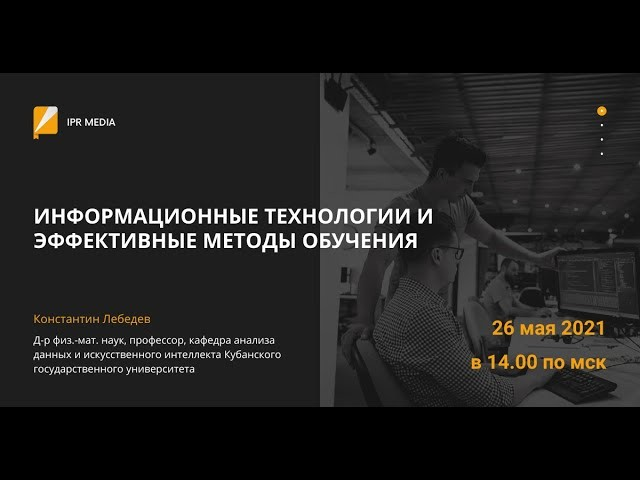 IPR MEDIA: Информационные технологии и эффективные методы обучения - видео
