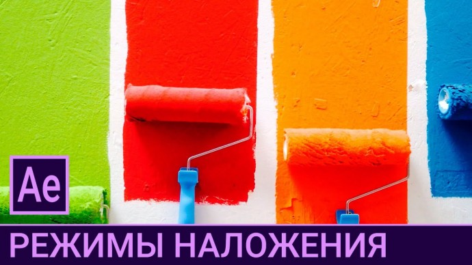 Графика: AE 3.4.5. Режимы наложения: Difference, Classic Difference, Exclusion, Subtract / After Eff