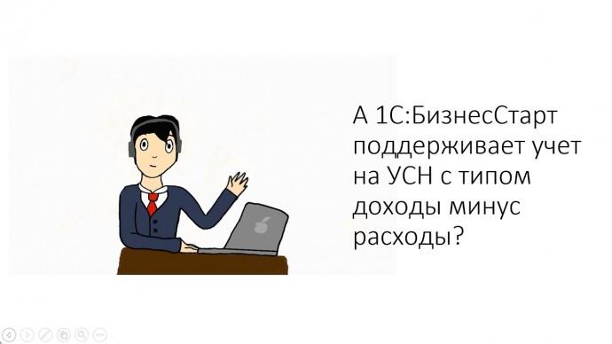 ПБУ: Уч.курс 21 ИП УСН Д-Р Особенности режима налогообложения - видео