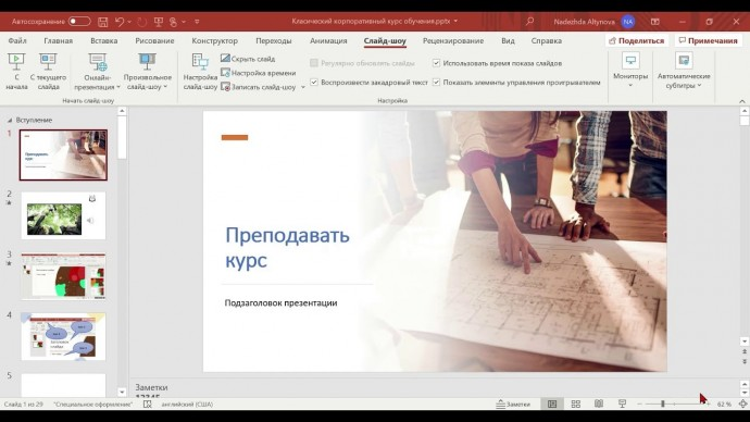 Создание интерактивных презентаций (анимация, действия, озвучивание) в Microsoft PowerPoint - видео