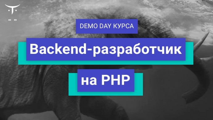 OTUS: Demo Day курса «Backend-разработчик на PHP» - видео