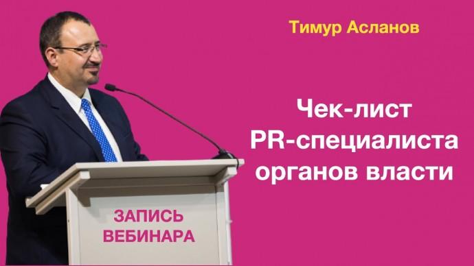 PR: Чек лист PR-специалиста органов власти. Тимур Асланов - видео
