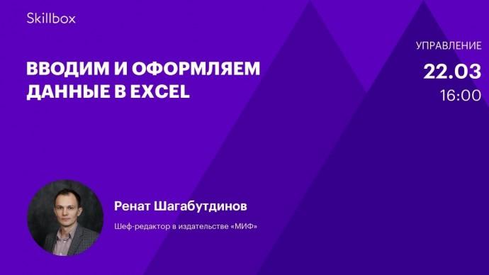 Skillbox: Форматы в Excel. Интенсив по работе в Excel - видео -