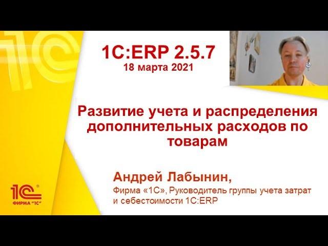 1C:ERP 2.5.7 - Развитие учета и распределения дополнительных расходов по товарам - видео