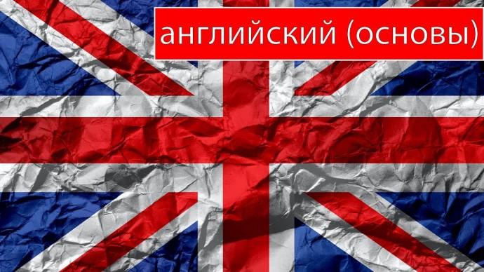 Английский язык: Kурс английского языка - видео