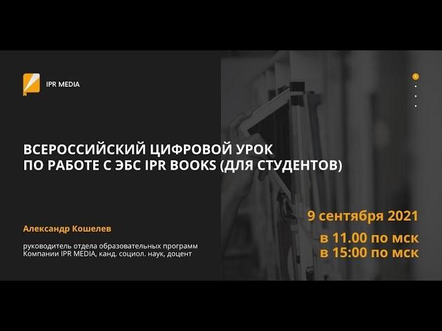 IPR MEDIA: Всероссийский цифровой урок по работе с электронно-библиотечной системой IPR BOOKS - виде